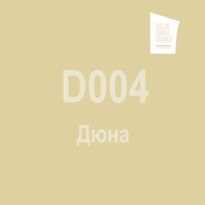 Дюна D004