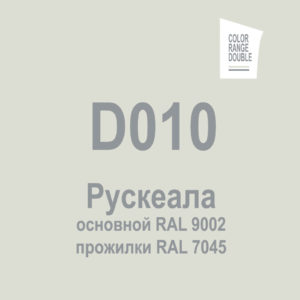 Рускеала D010